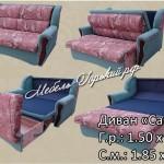 диван сабля