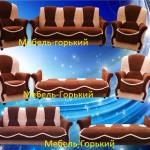 комплект Наташа диван