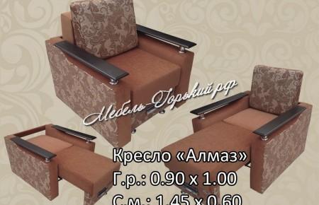 кресло алмаз